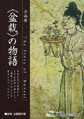 企画展「〈盆栽〉の物語〜盆栽のたどった歴史」