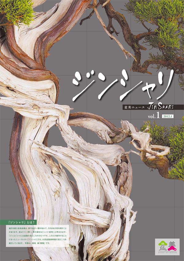 ジンシャリ Vol.1