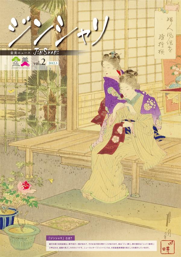 Jinshari Vol.2