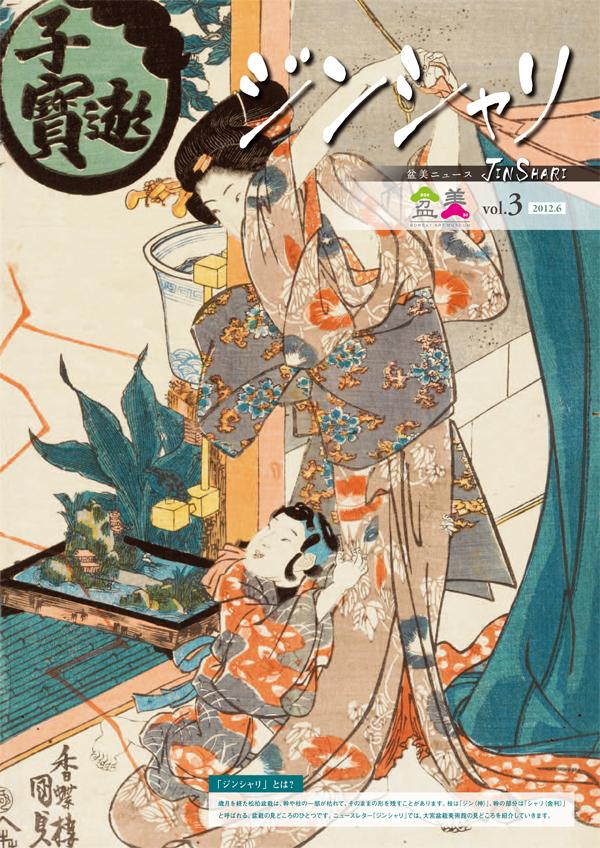 ジンシャリ Vol.3