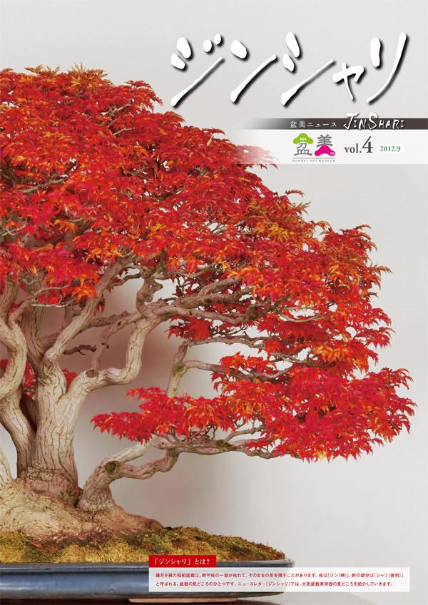 ジンシャリ Vol.4