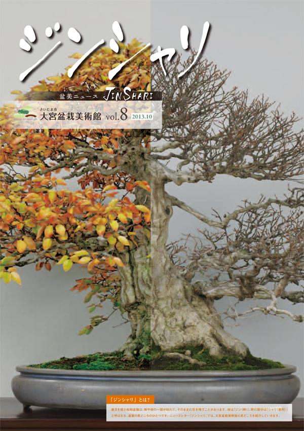 ジンシャリ Vol.8