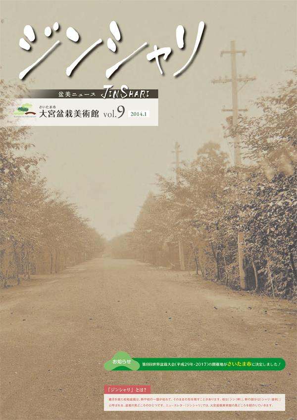 Jinshari Vol.9