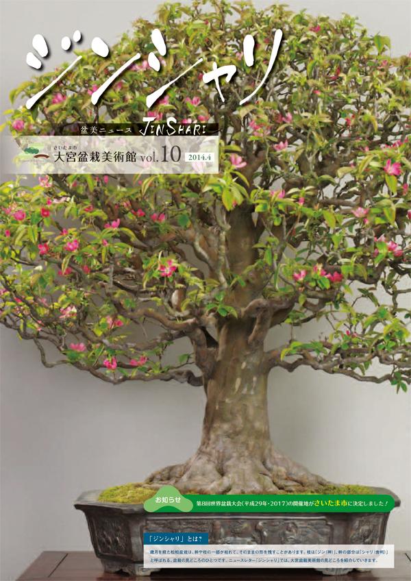ジンシャリ Vol.10