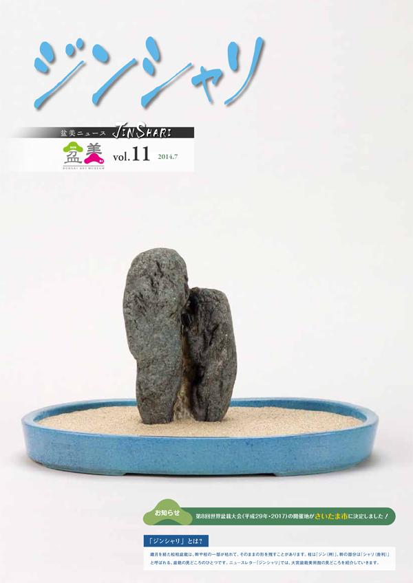 ジンシャリ Vol.11