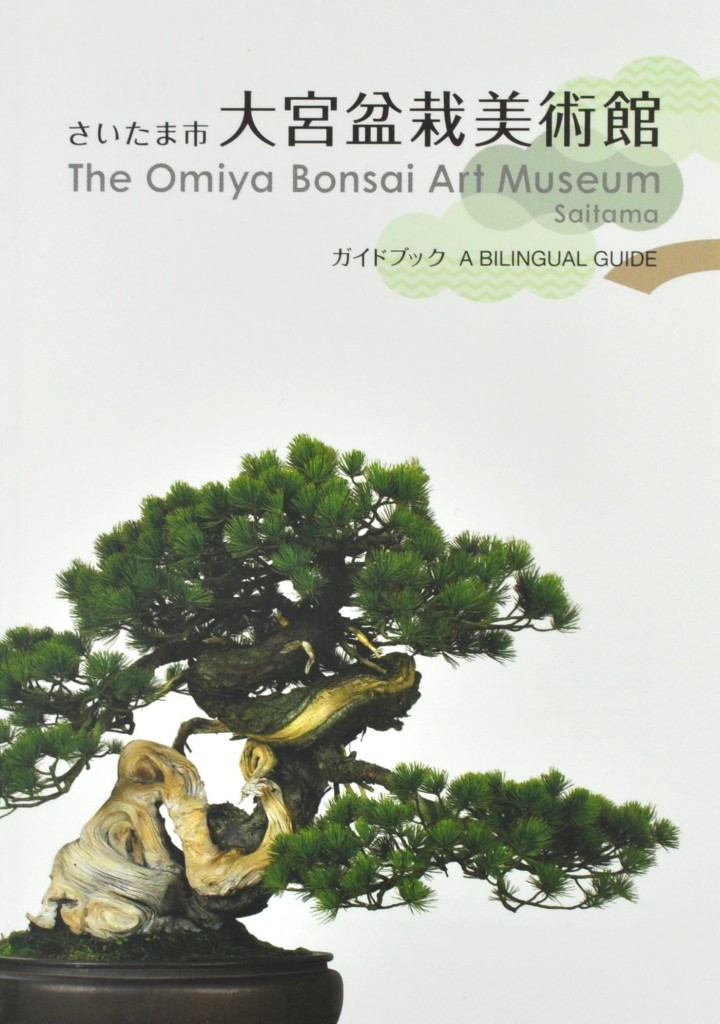 Guide Book of the Omiya Bonsai Art Museum, Saitama