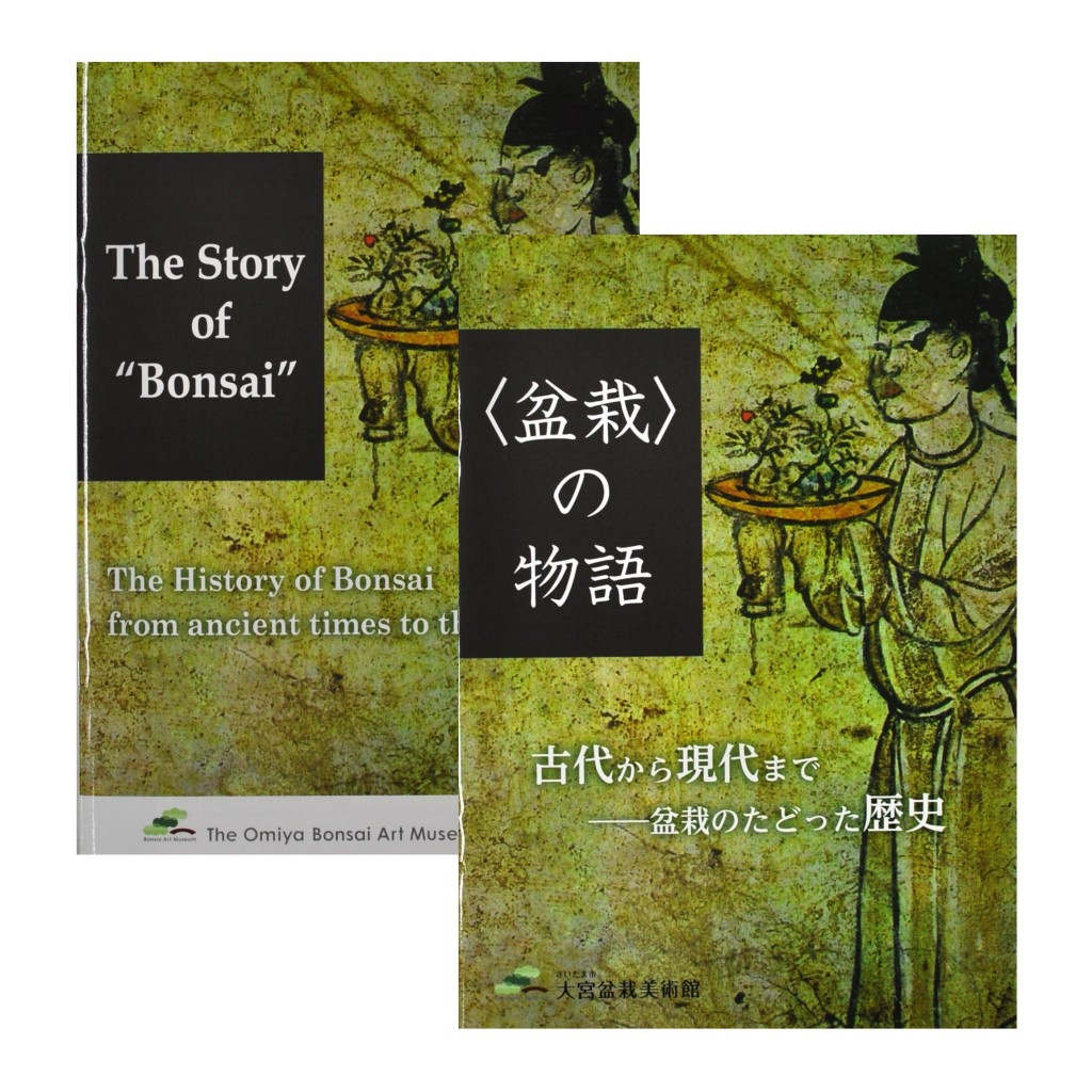 Exhibition Catalogue, The Story of Bonsai, the enlarged and revised edition.