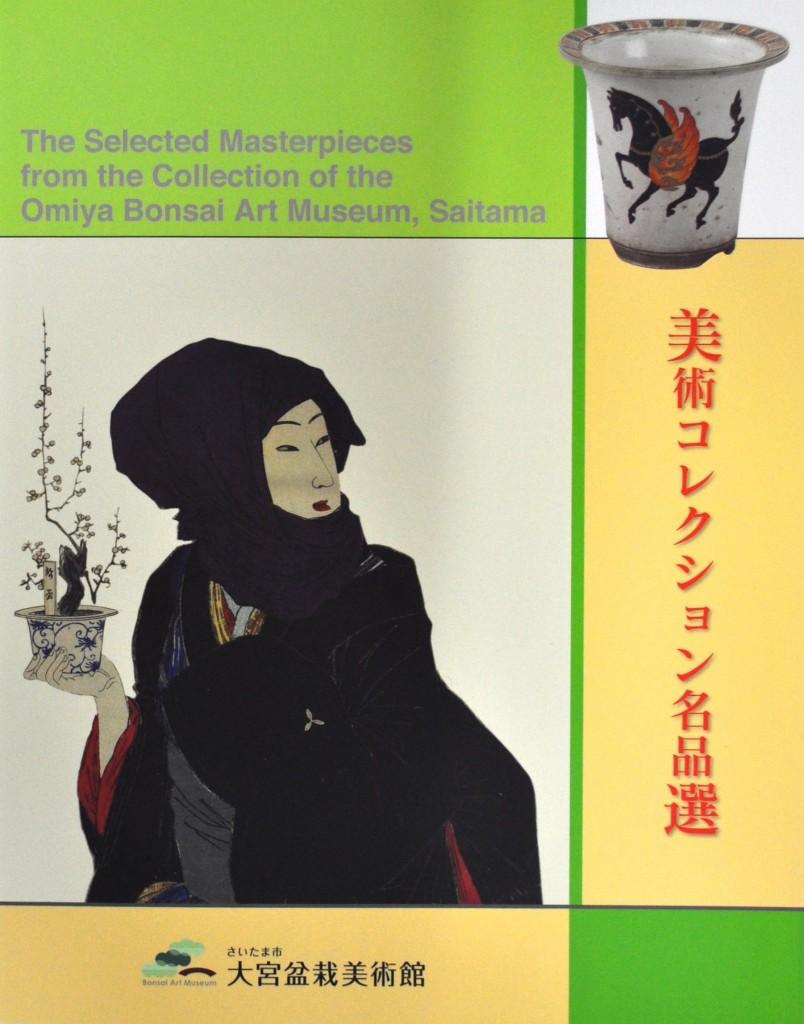 「美術コレクション名品選」図録(日本語)