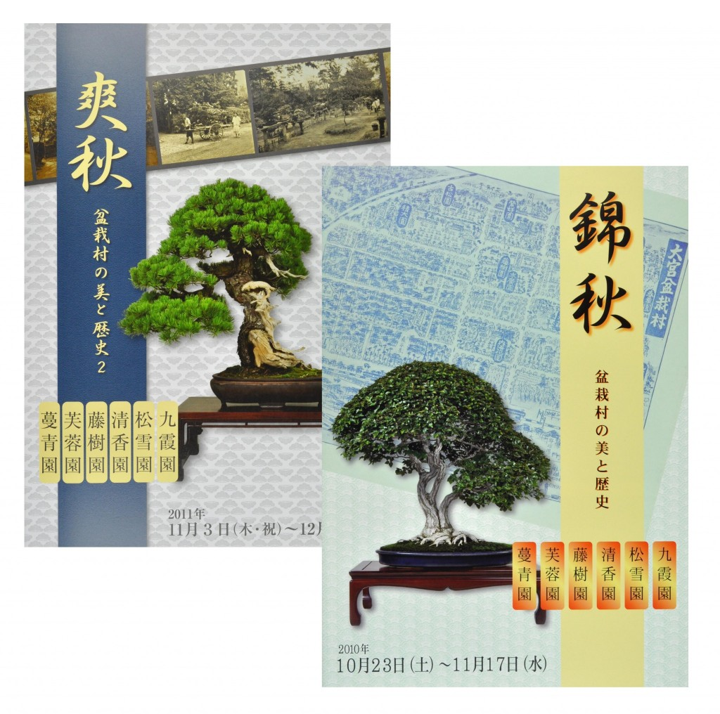 "Exhibition Catalogue, ""Bonsai Village, Beauty and History"", vol.1 and vol.2"