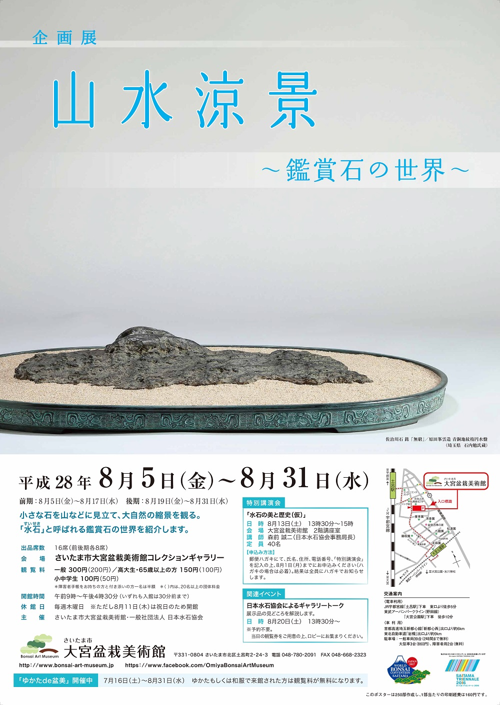Japanese Summer Cool―The Beauty of Suiseki-stone