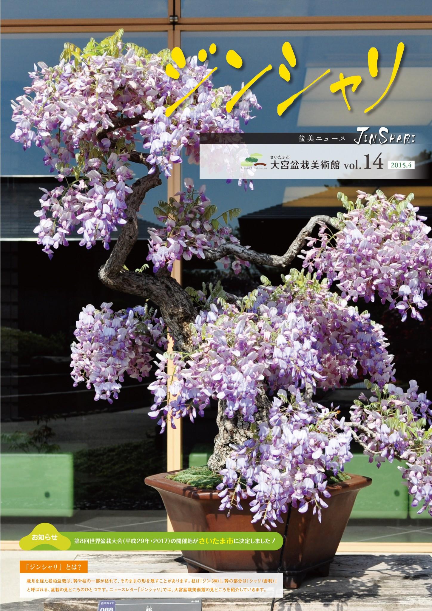 ジンシャリ Vol.14