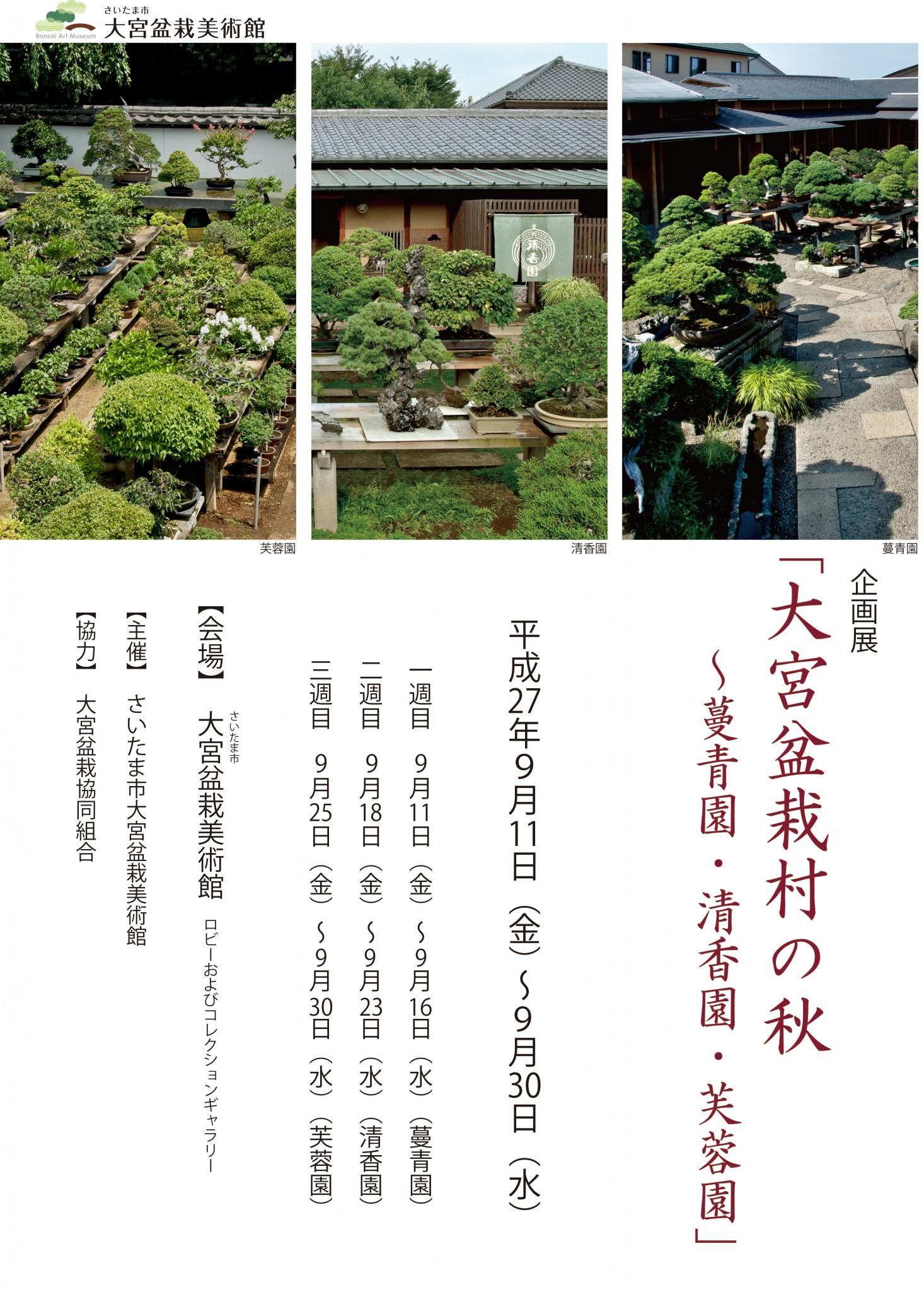 企画展「大宮盆栽村の秋~蔓青園・清香園・芙蓉園」