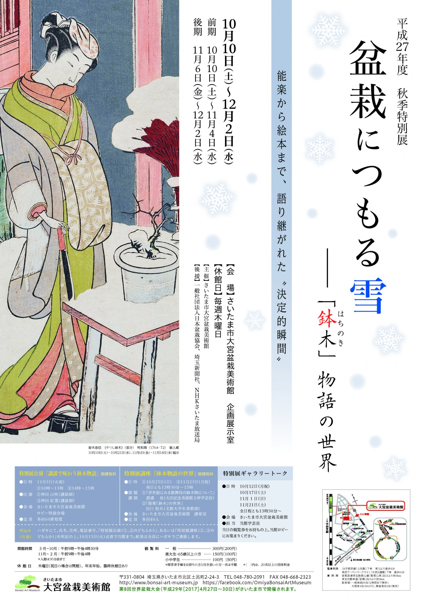 Special Exhibition: Bonsai in the Snow day, a Story of Hachi-no-ki