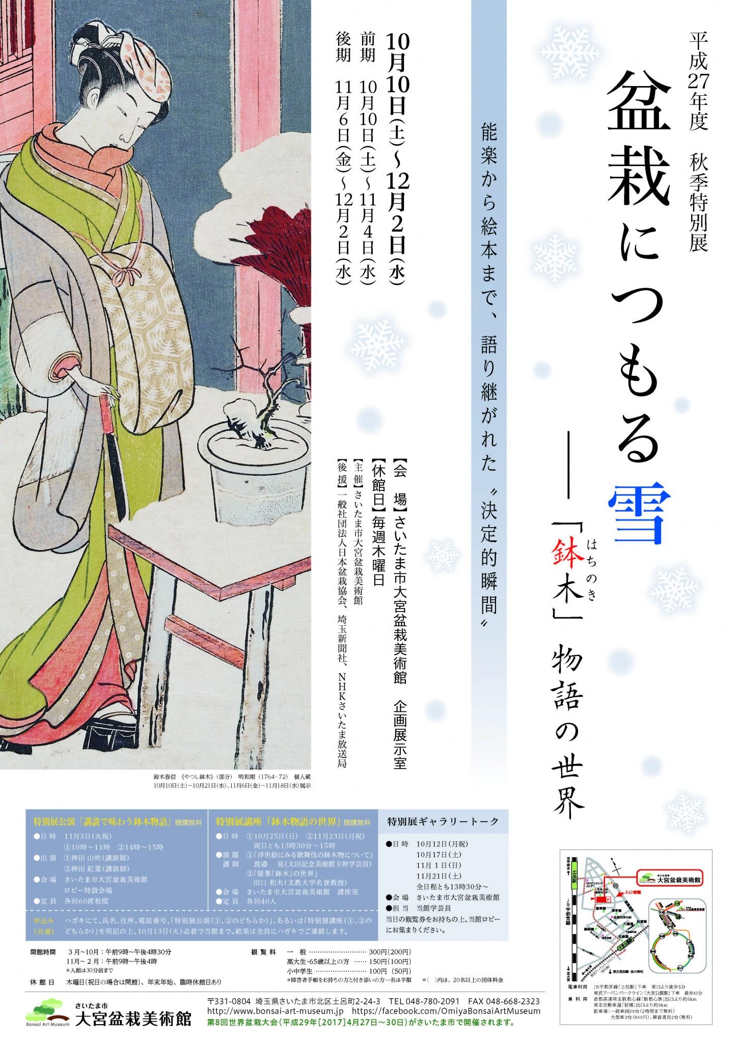秋季特別展「盆栽につもる雪―「鉢木」物語の世界」