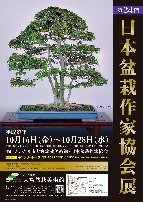 第24回 日本盆栽作家協会展