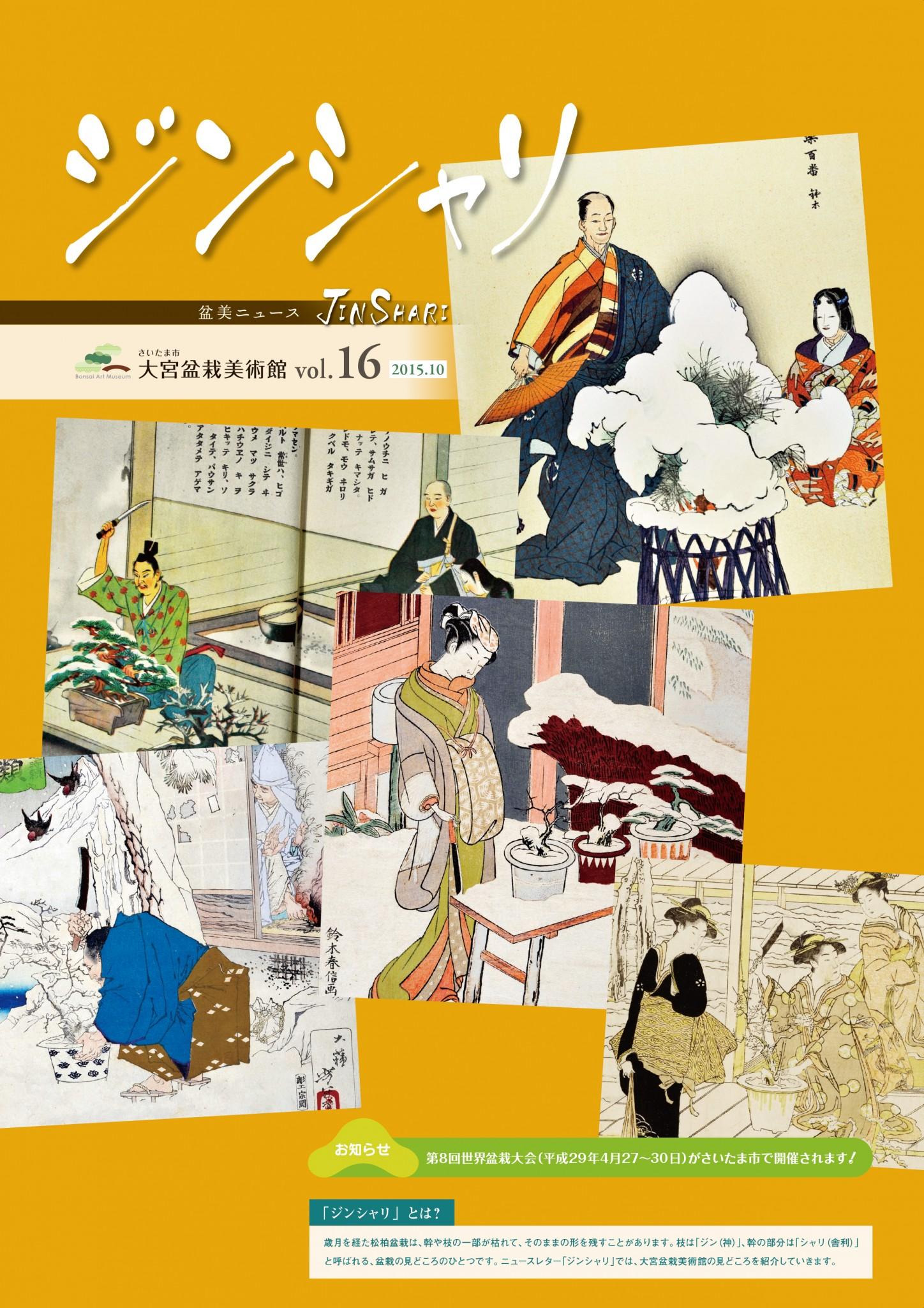 ジンシャリ Vol.16