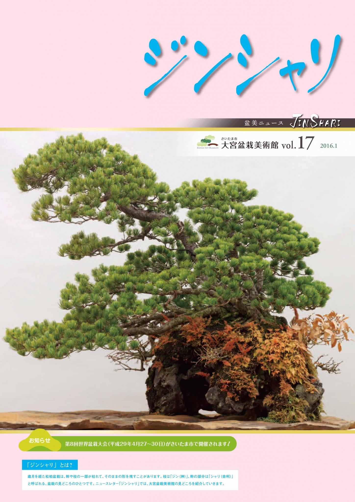 ジンシャリ Vol.17
