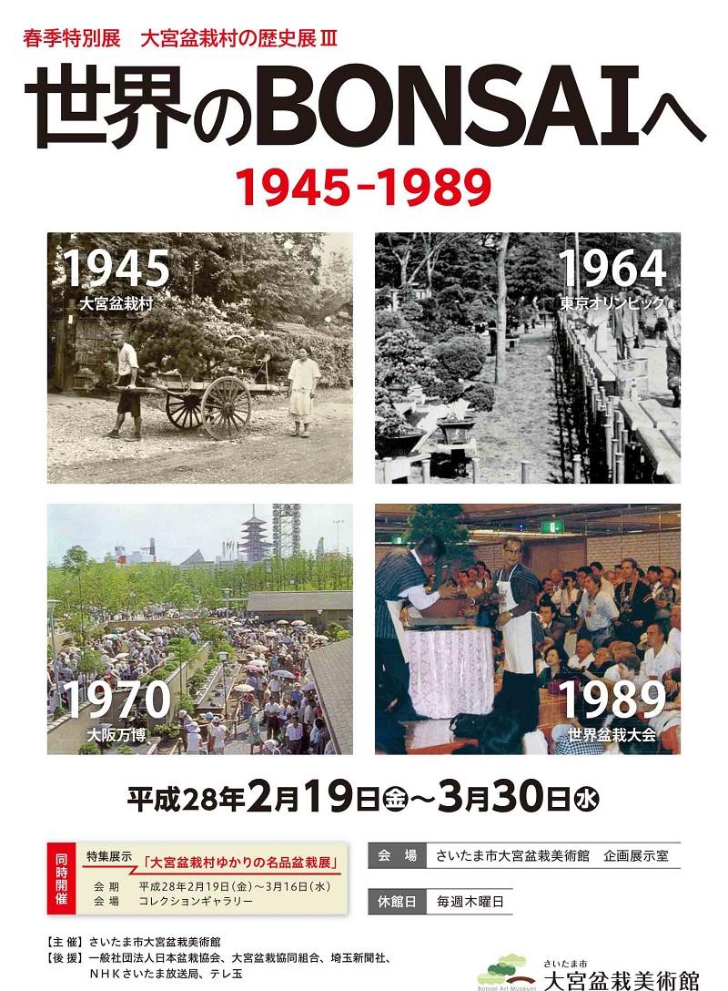 春季特別展「大宮盆栽村の歴史展Ⅲ 世界のBONSAIへ 1945-1989」