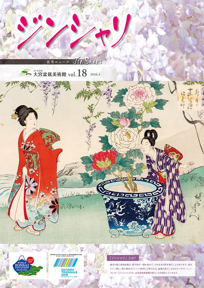Jinshari Vol.18