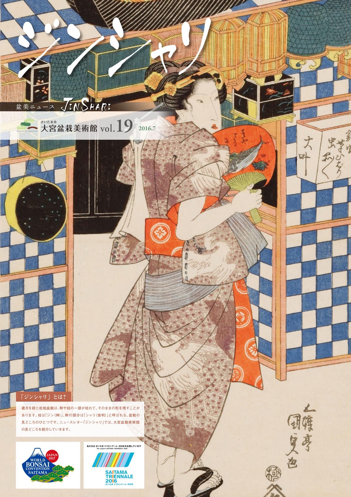 Jinshari Vol.19