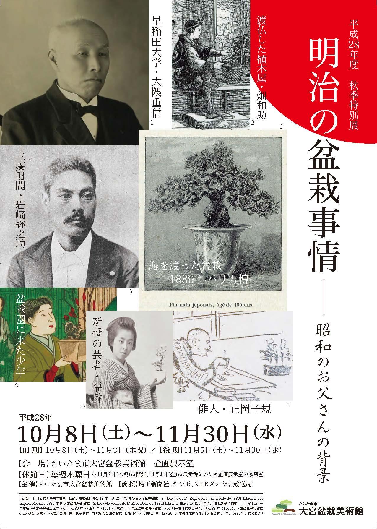 秋季特別展「明治の盆栽事情―昭和のお父さんの背景」