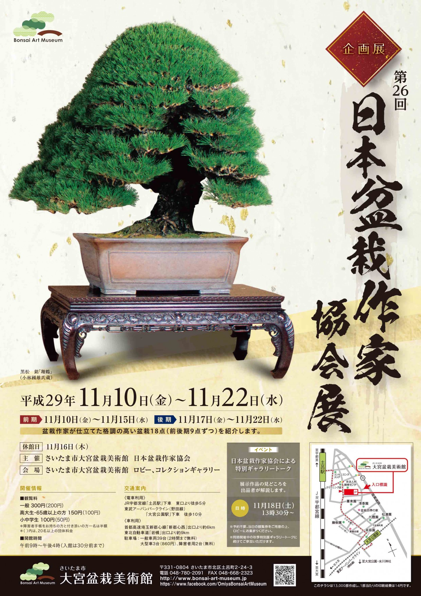 The 26th Nippon Bonsai Sakka Kyokai Exhibition
