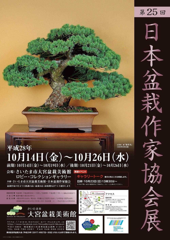 第25回 日本盆栽作家協会展