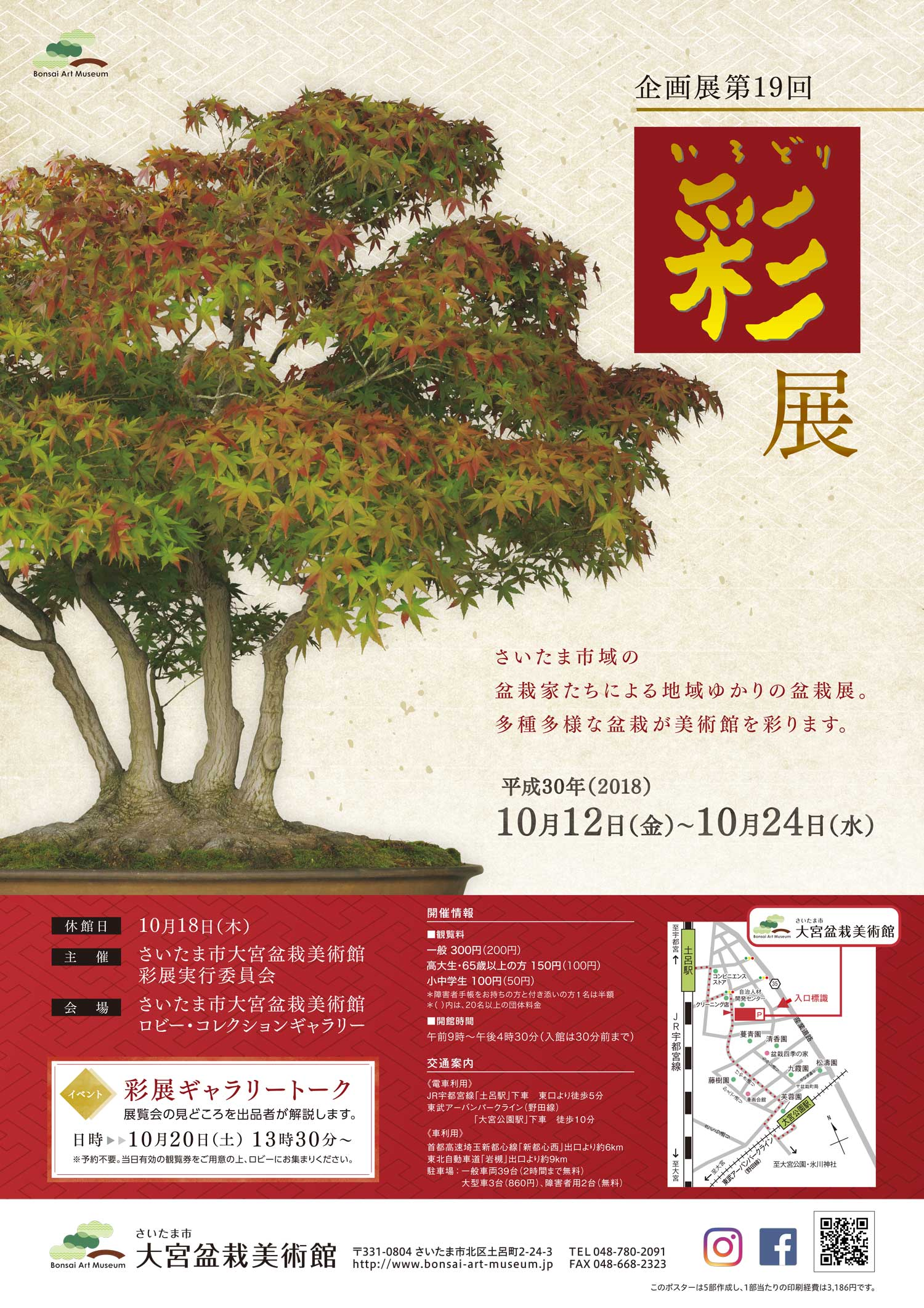 "The 19th Exhibition ""Irodori"", Colorful"