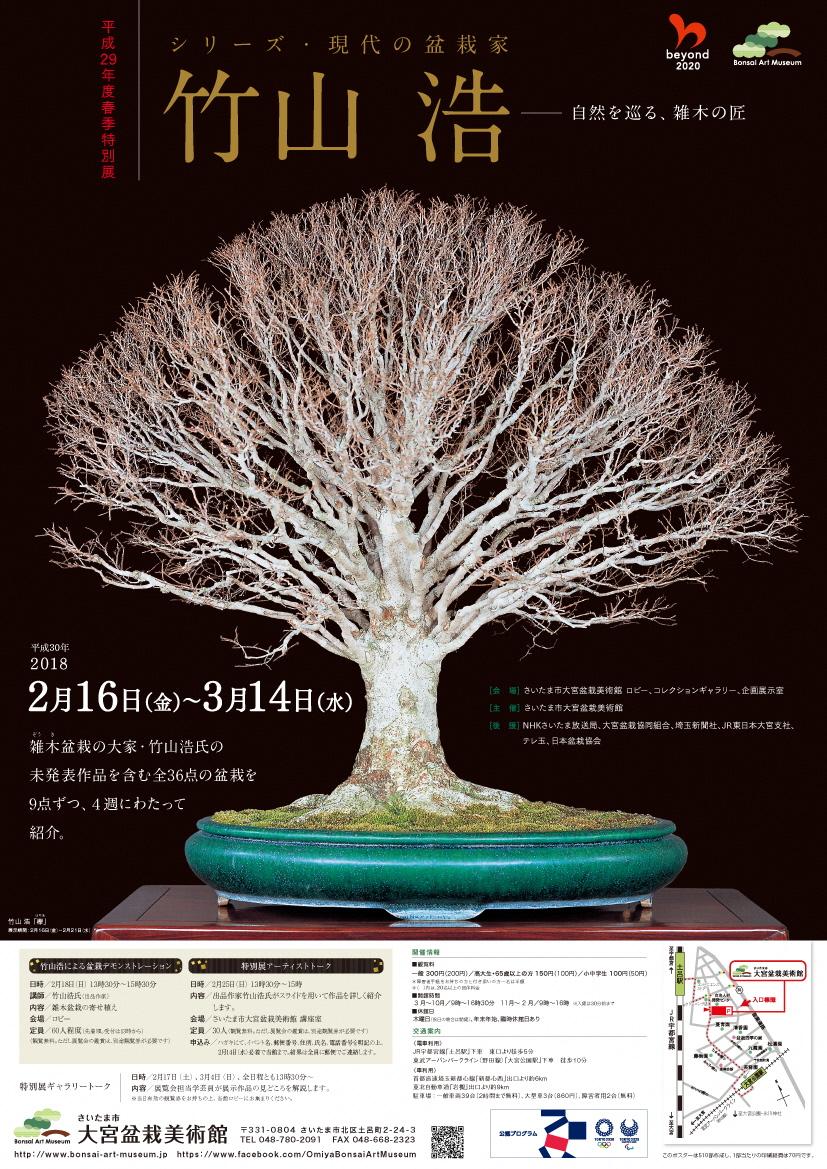 Special exhibition, Hiroshi Takeyama  Bonsai collection