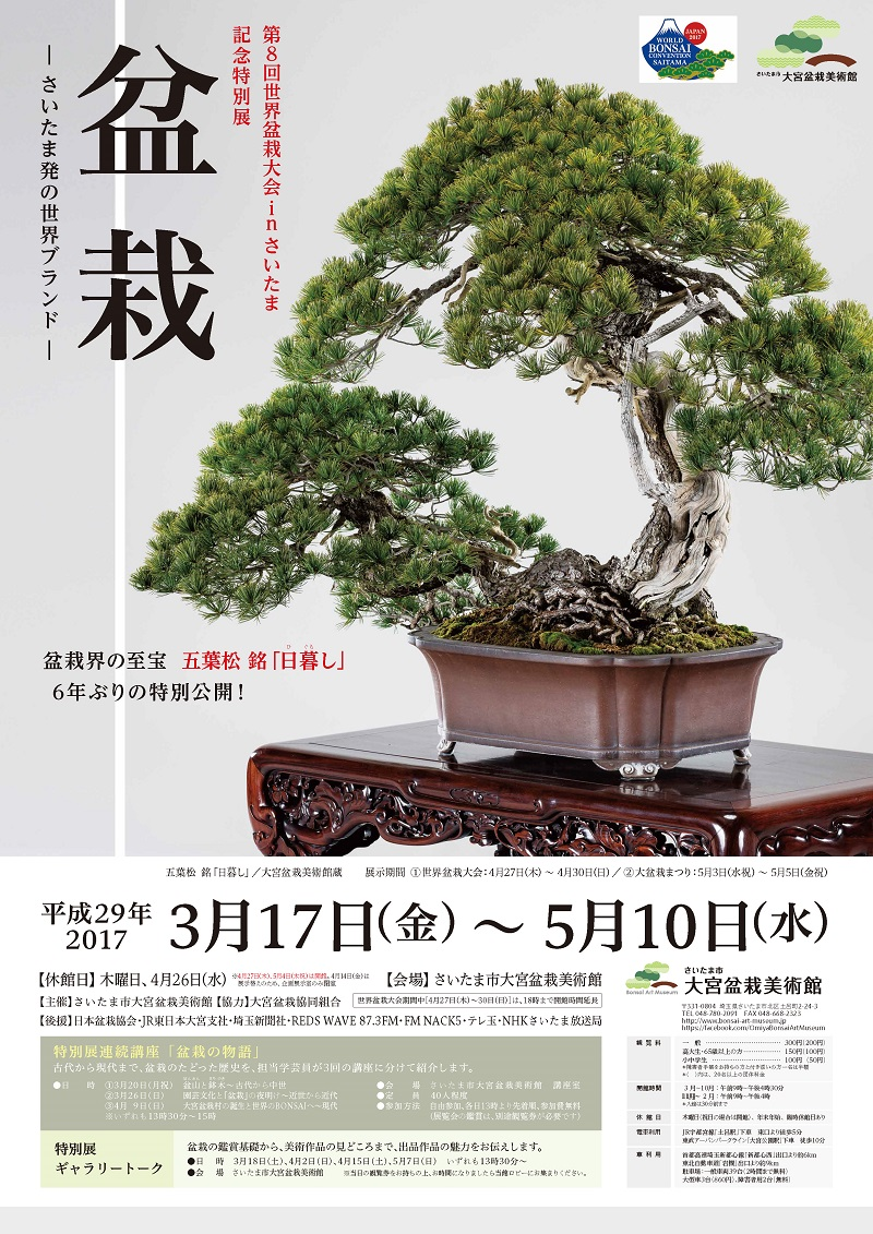 Special exhibition commemorating the 8th World Bonsai Convention, Saitama City