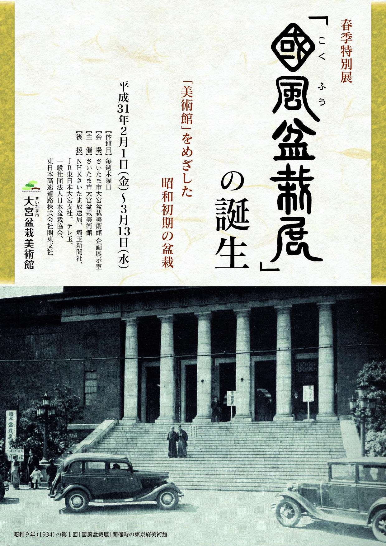 春季特別展「国風盆栽展」の誕生~「美術館」をめざした昭和初期の盆栽