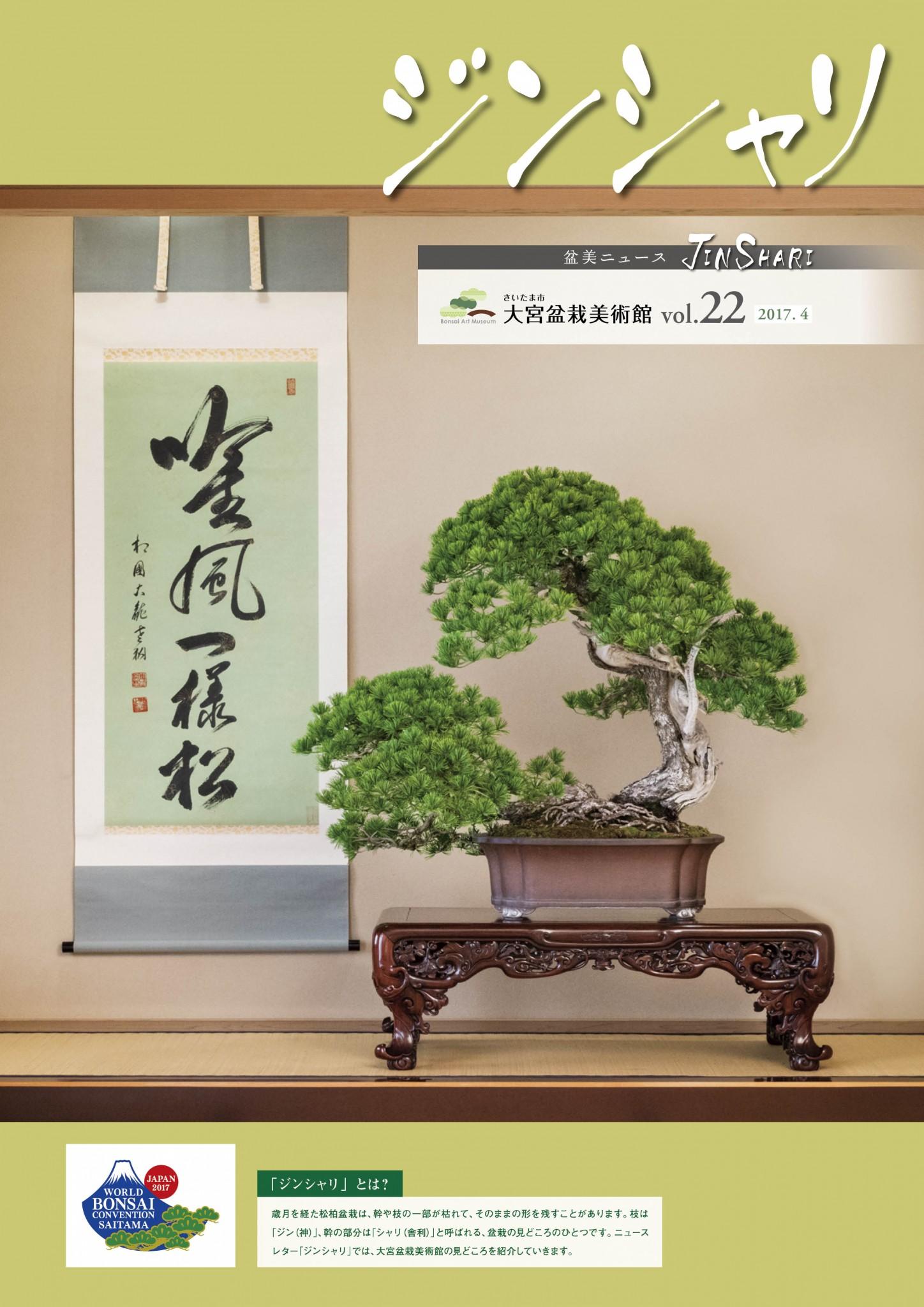 Jinshari Vol.22