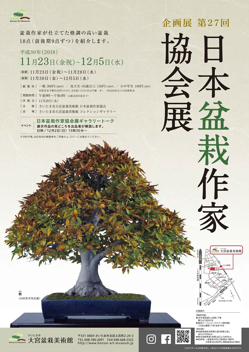 The 27th Nippon Bonsai Sakka Kyokai Exhibition