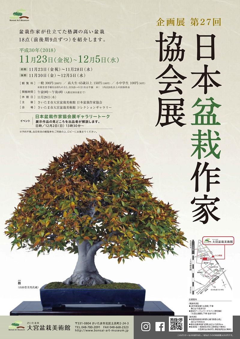 第27回 日本盆栽作家協会展