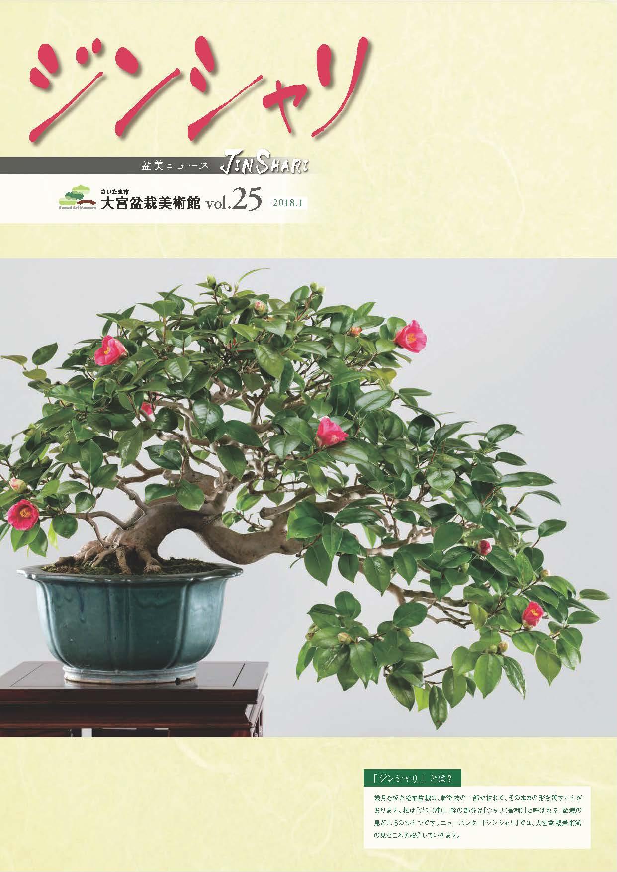 ジンシャリ Vol.25