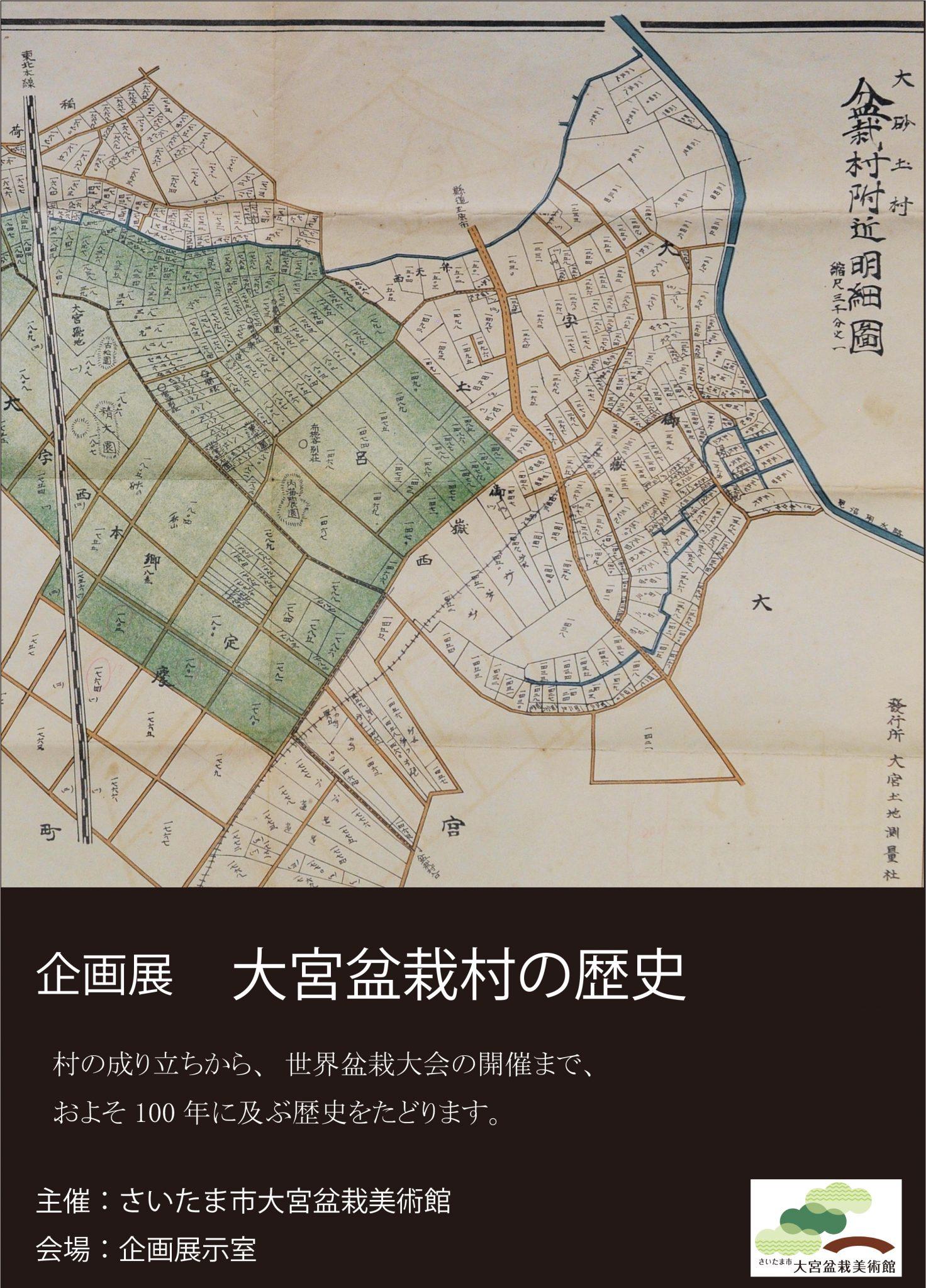 企画展「大宮盆栽村の歴史」