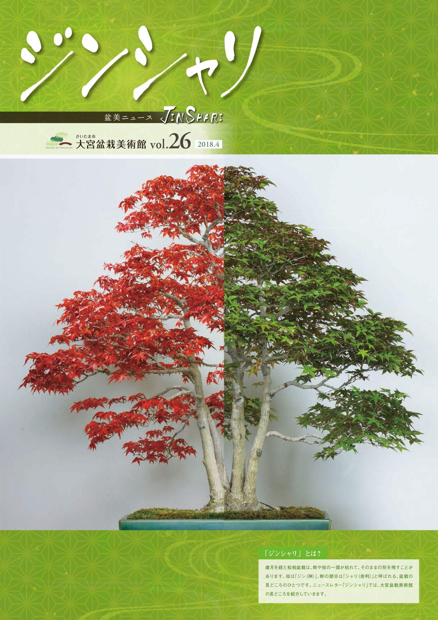 ジンシャリ Vol.26