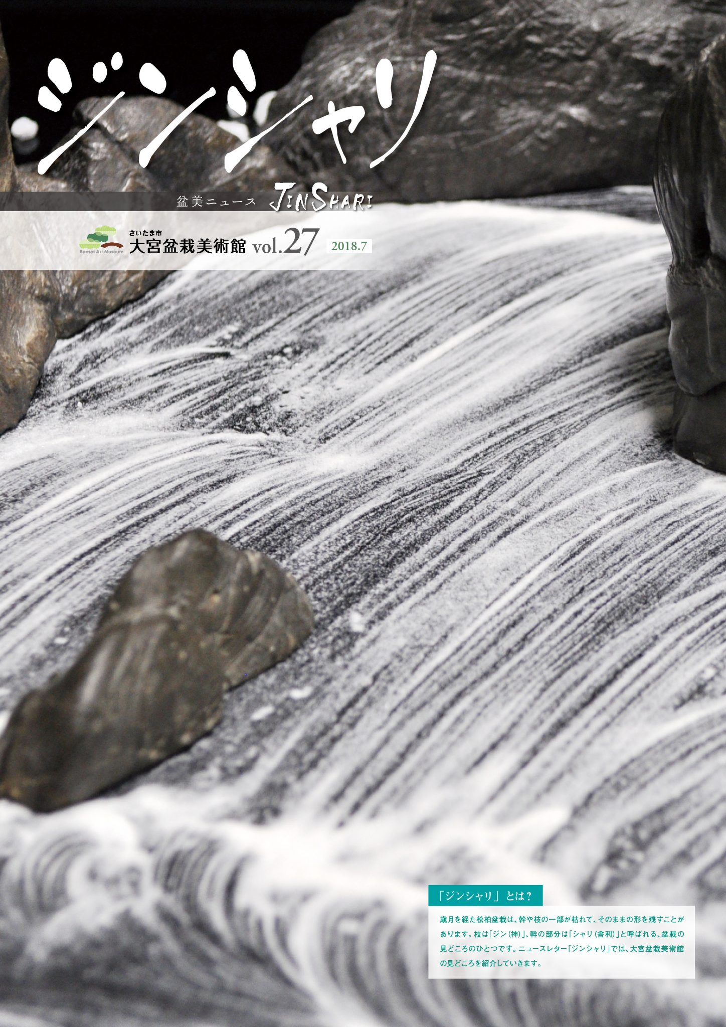 Jinshari Vol.27
