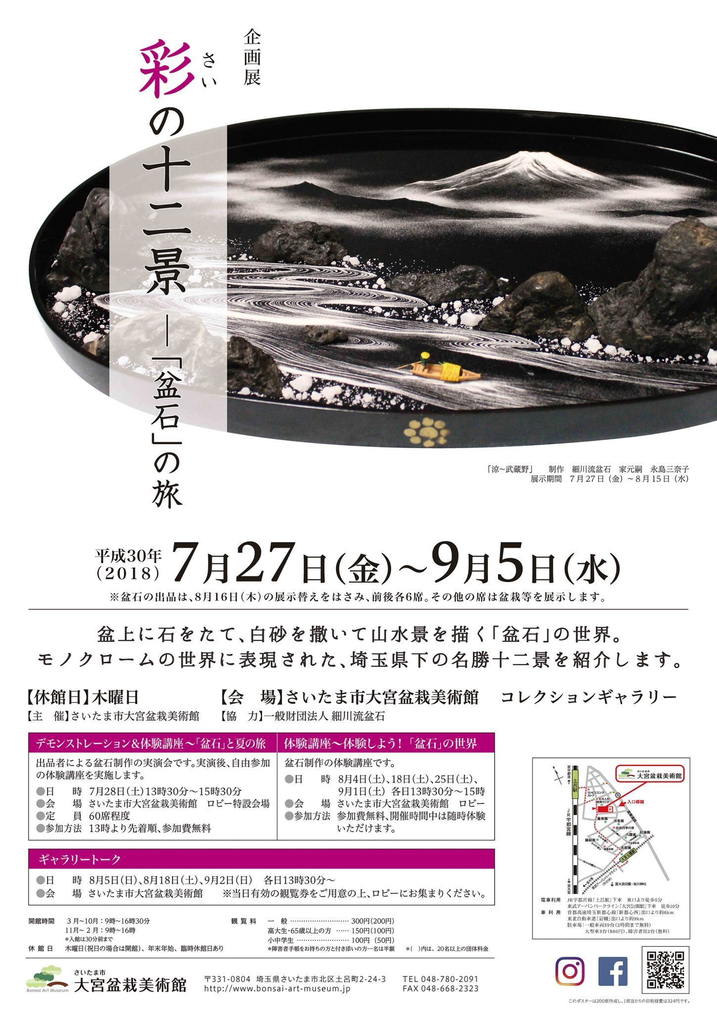 Bonseki: Miniature Landscape with Stones and White Sand on the Tray―Beautiful Twelve Scenery in Saitama Prefecture