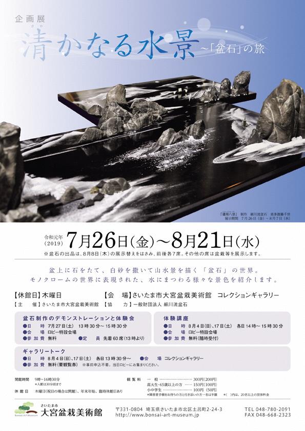 企画展「清かなる水景~『盆石』の旅」