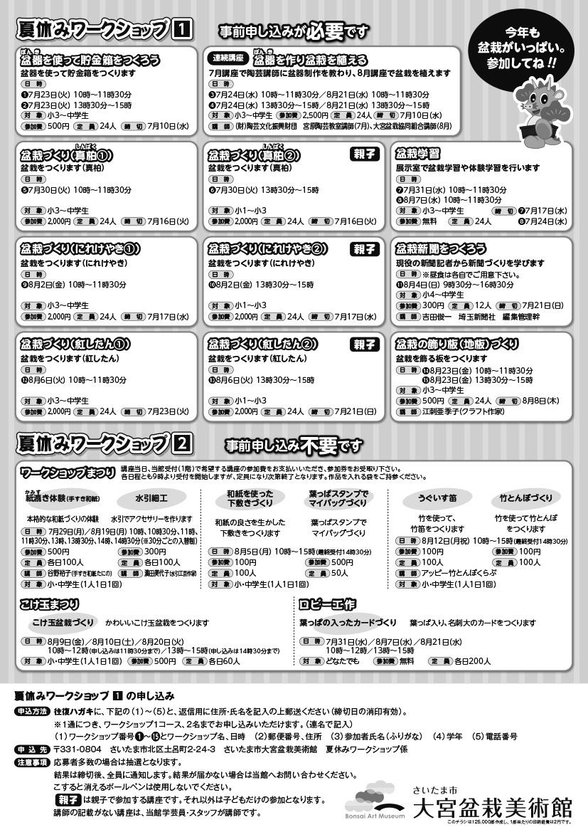 夏休みワークショップ【1】~【15】(全15講座)申込み受付中!