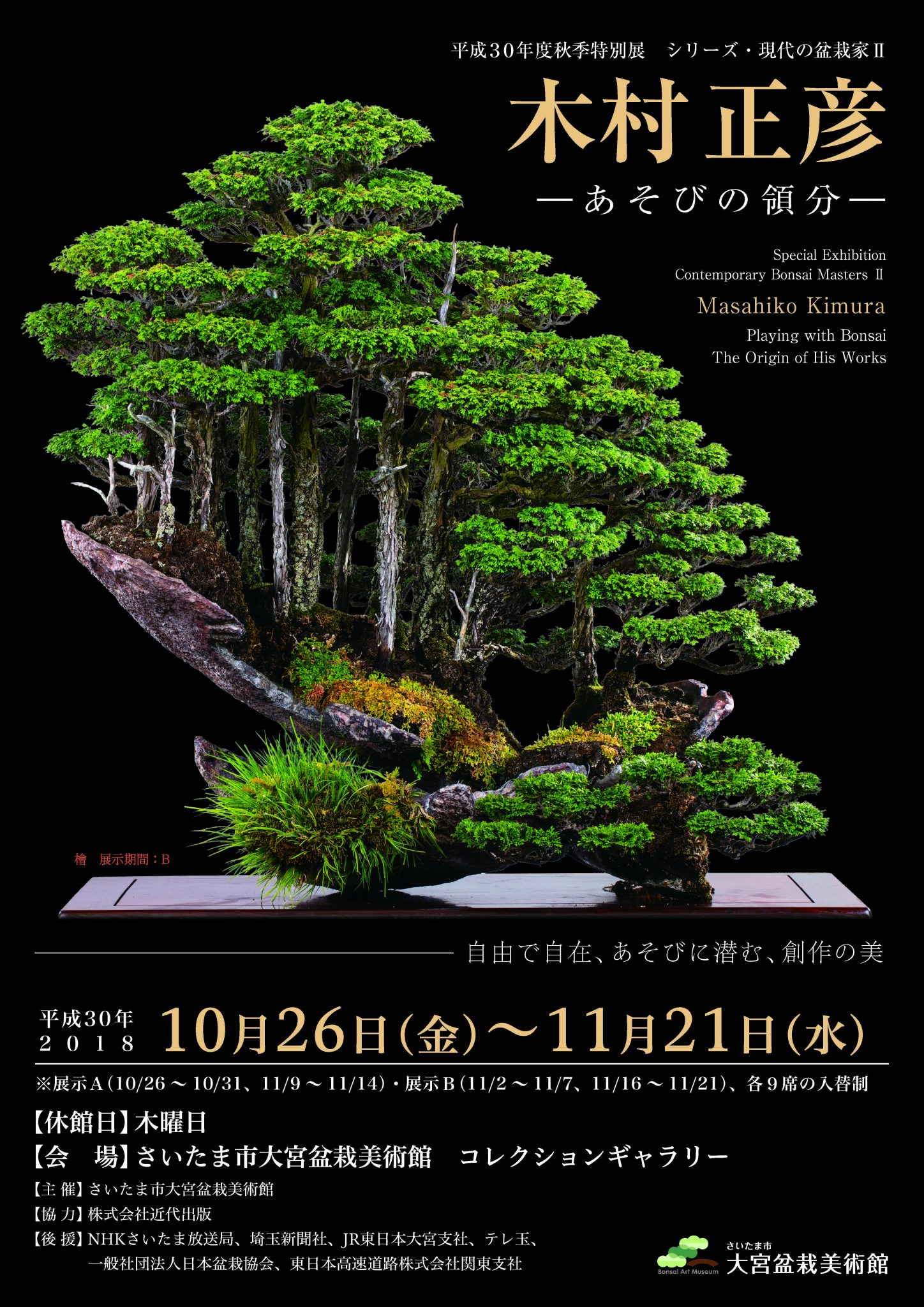 Autumn Special Exhibition: Contemporary Bonsai Masters Ⅱ: Masahiko Kimura; Playing with Bonsai, the Origin of His Works