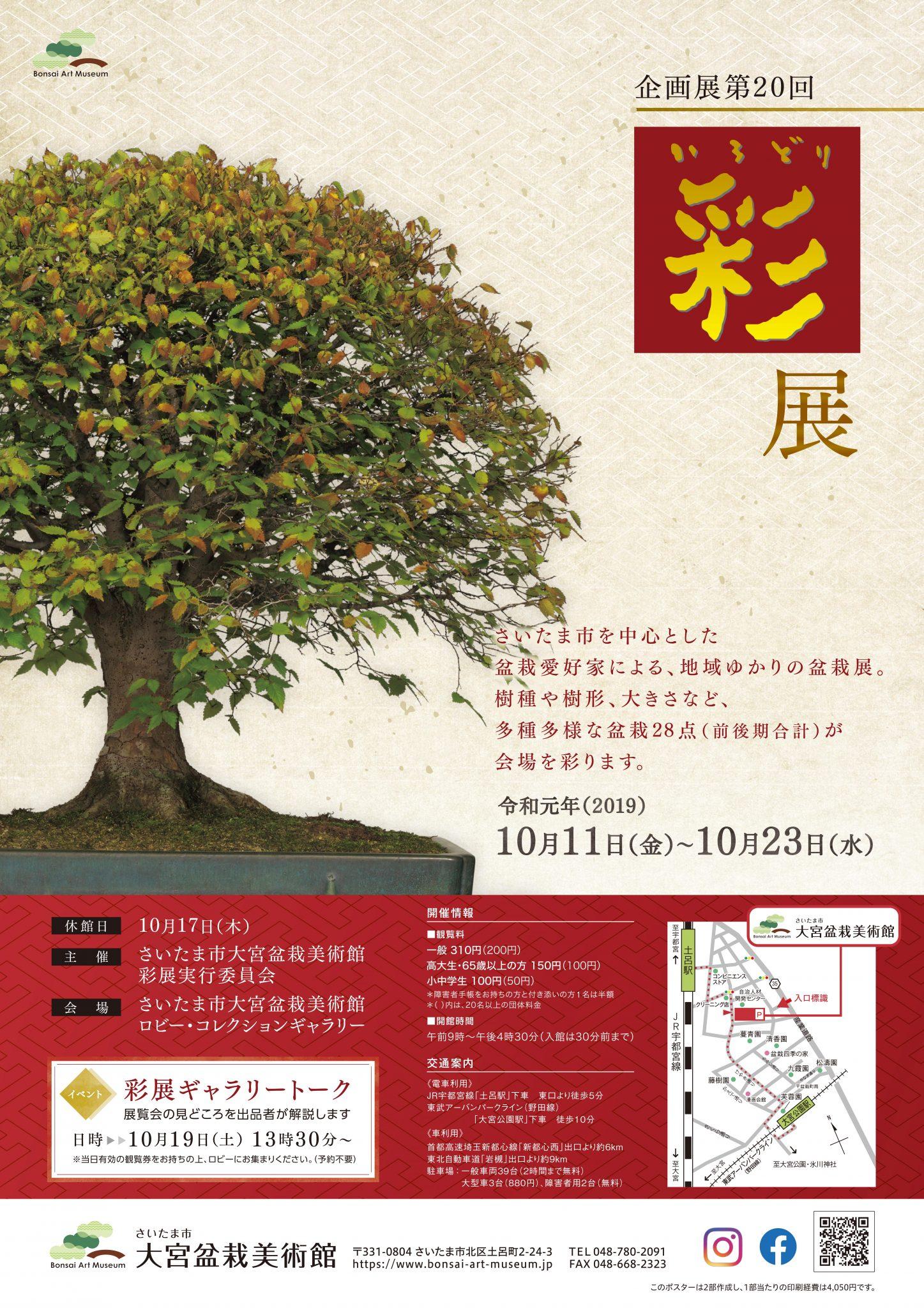 """The 20th Exhibition """"Irodori"""", Colorful"""