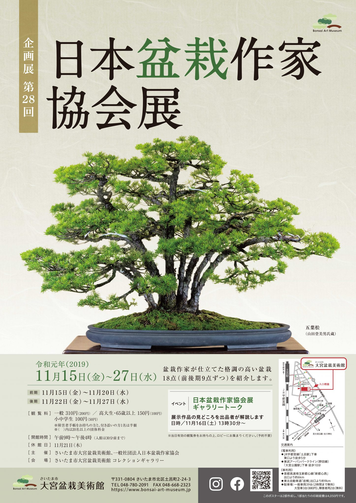 The 28th Japan Bonsai Artists Association Exhibition