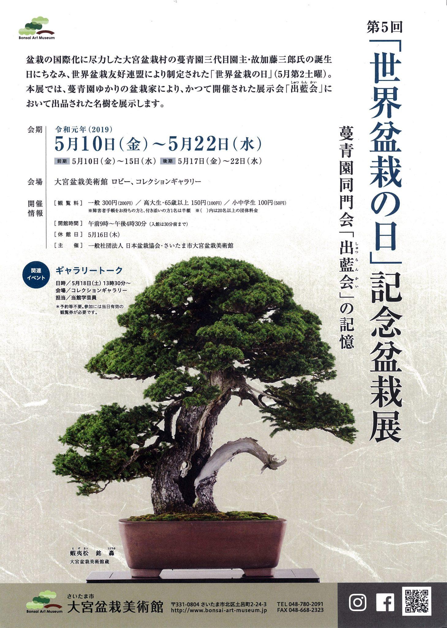 企画展 第5回「世界盆栽の日」記念盆栽展