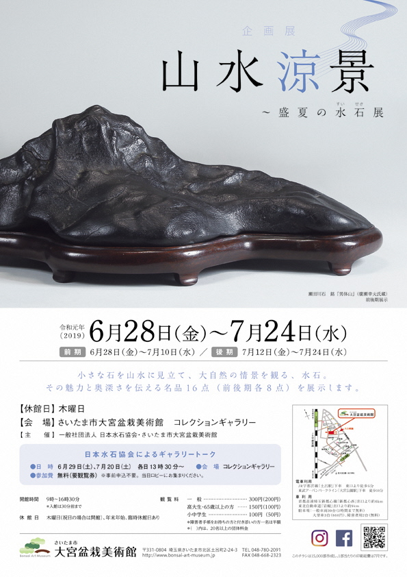 Suiseki Exhibition
