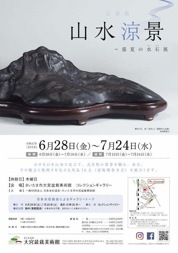 企画展「山水涼景~盛夏の水石展」