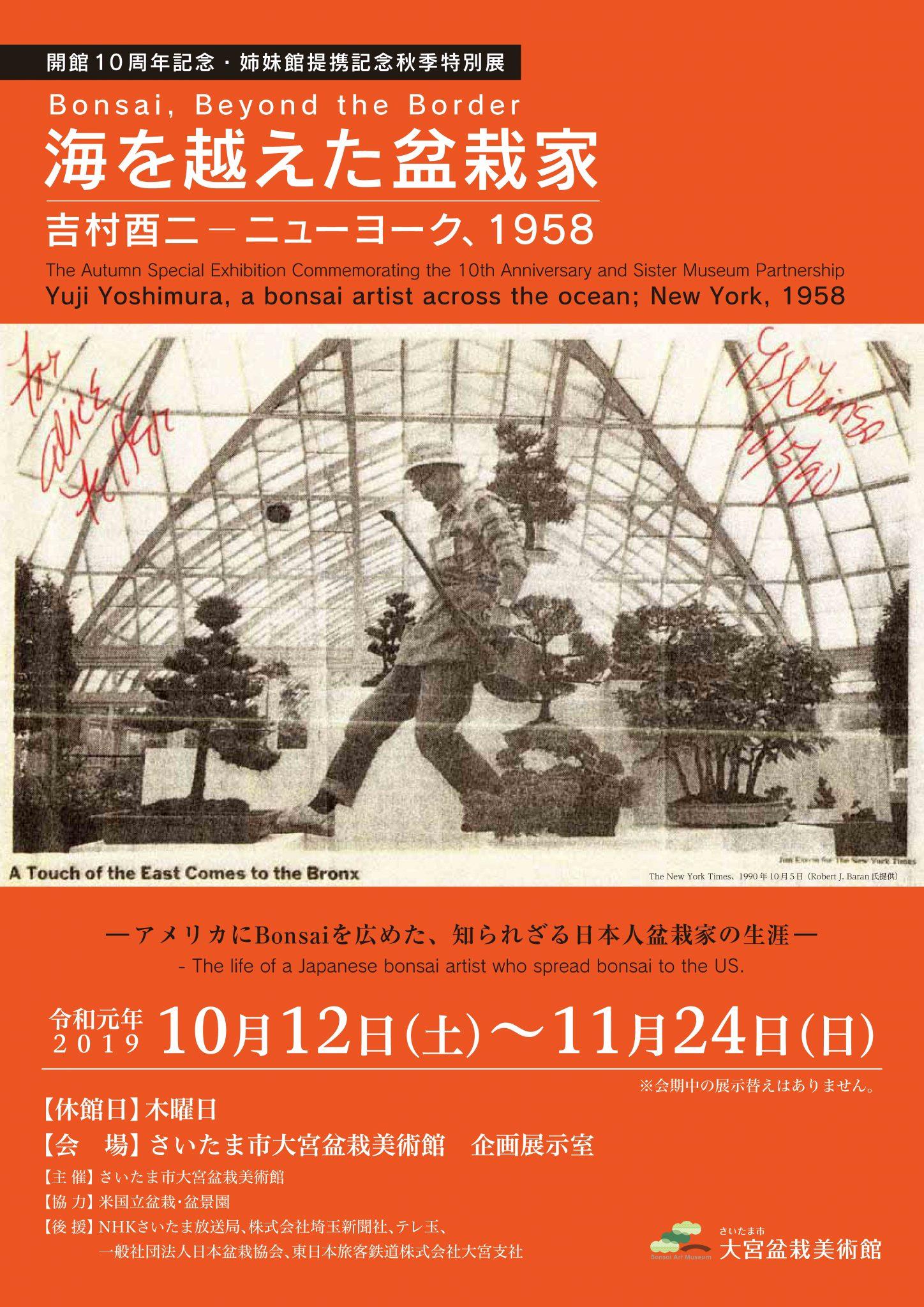 開館10周年・姉妹館提携記念秋季特別展 Bonsai, Beyond the Border 海を越えた盆栽家 吉村酉二―ニューヨーク、1958