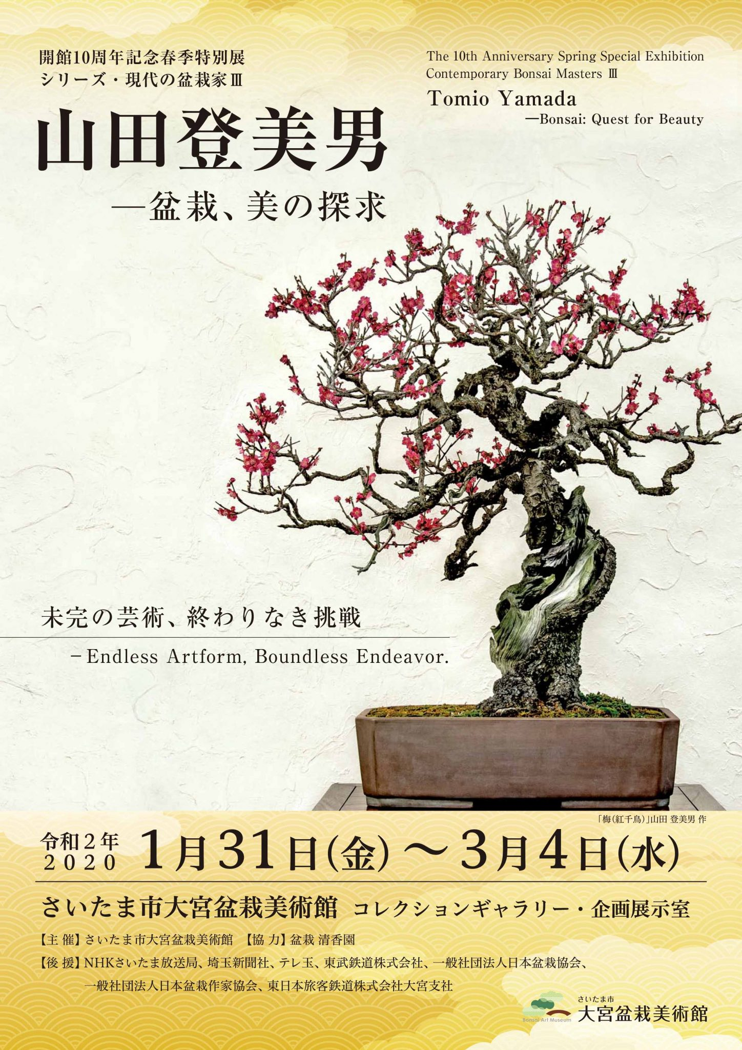 Contemporary Bonsai Masters Ⅲ Tomio Yamada―Bonsai: Quest for Beauty