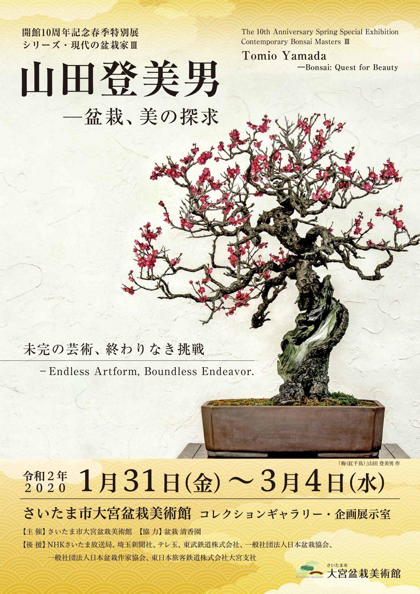 開館10周年記念春季特別展 シリーズ・現代の盆栽家Ⅲ 山田登美男―盆栽、美の探求